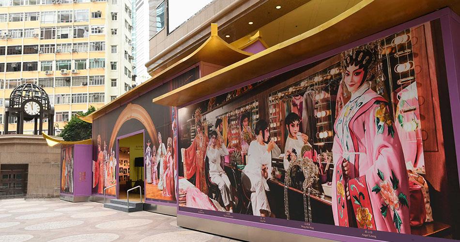 TS-Cantonese-Opera-Exh_facade