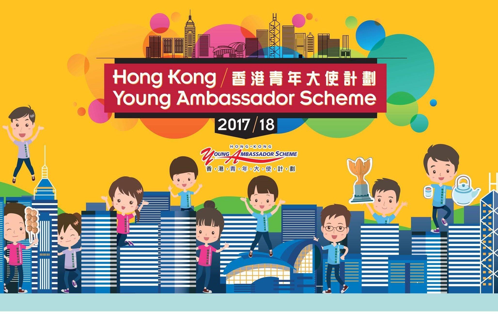 香港青年大使計劃通訊