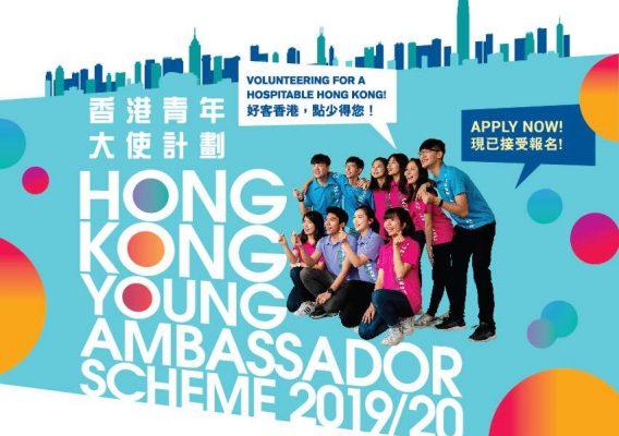 2019/20香港青年大使計劃