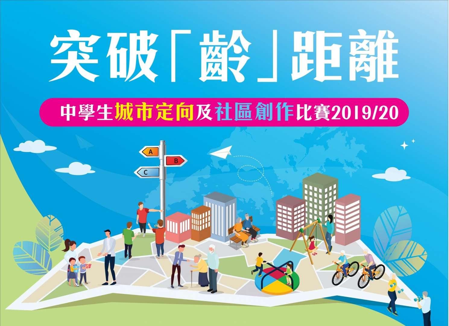 eBanner_中學生城市定向及社區創作比賽2019-20