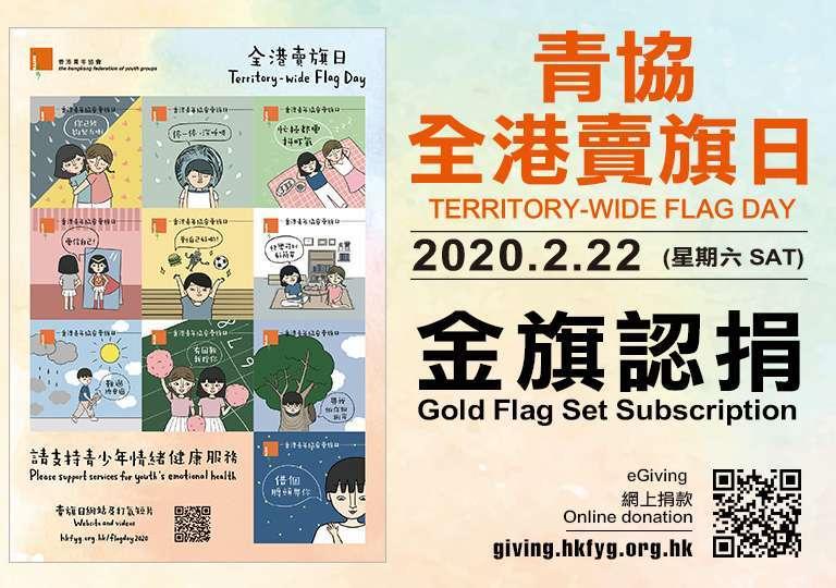 Goldflag_hkfyg