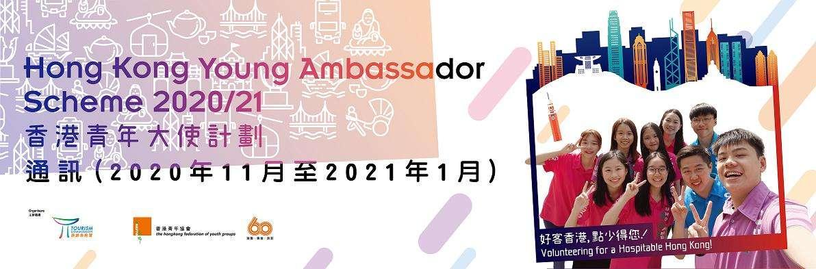 yas 通訊banner_2020年11月至2021年1月 - RESIZE