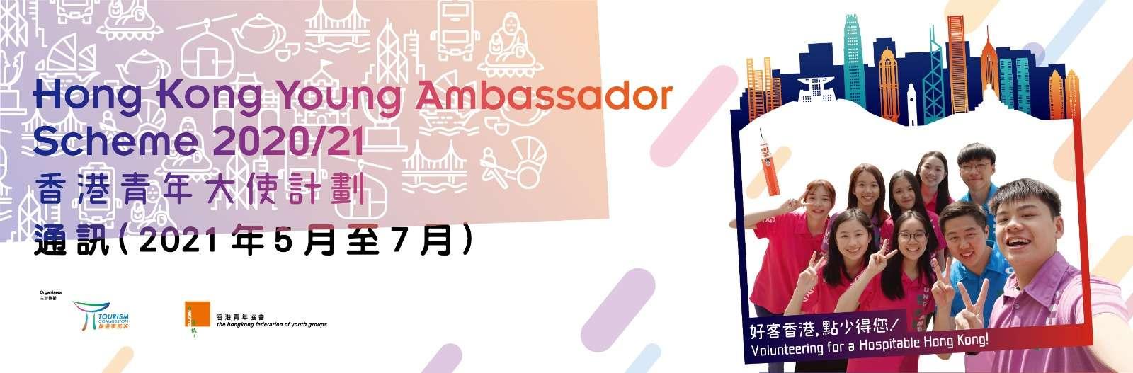yas 通訊banner_2021年5月至7月